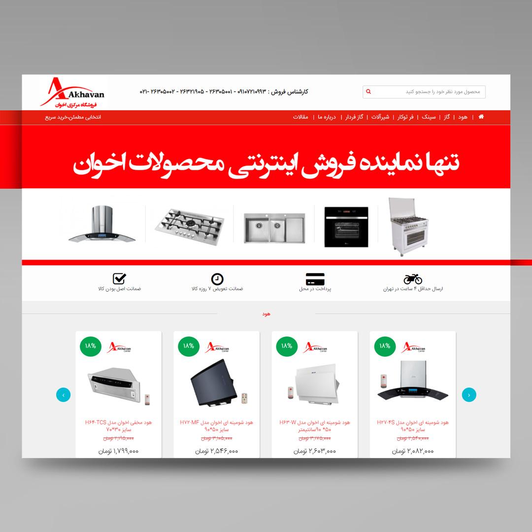 سایت فروشگاه مرکزی اخوان