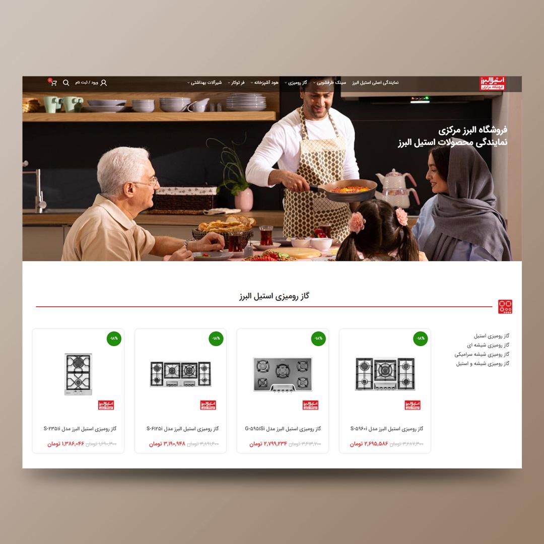 سایت فروشگاهی البرز مرکزی