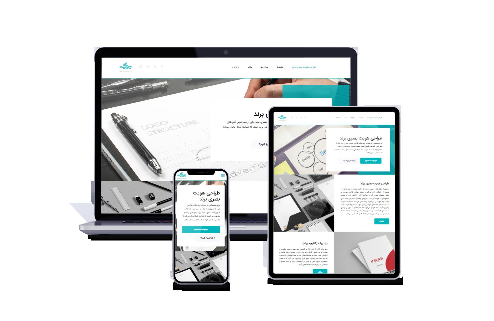 طراحی سایت شرکتی آژانس برندینگ برکه