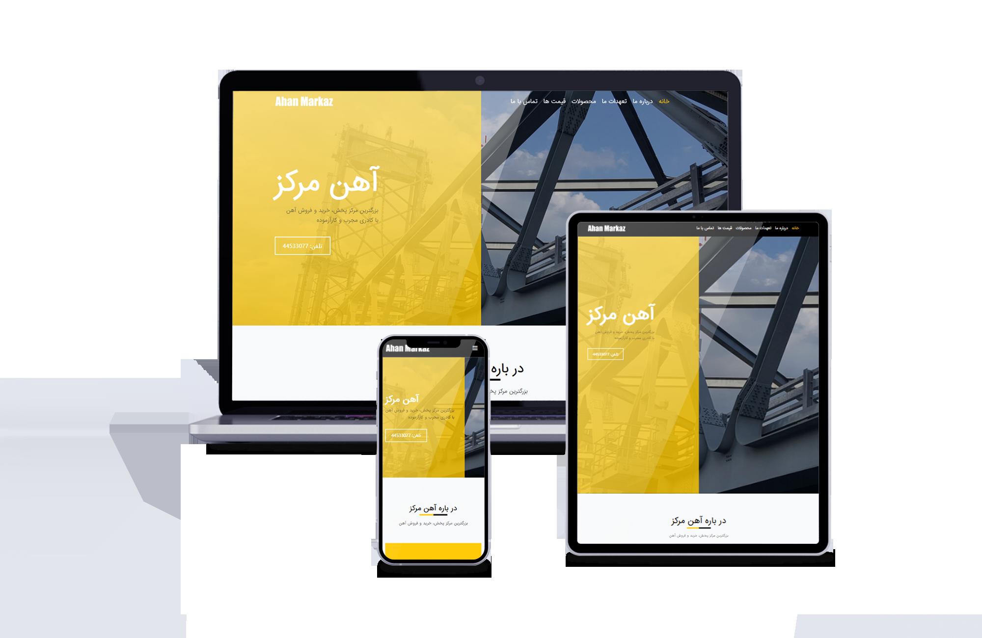 طراحی سایت شرکتی آهن مرکز