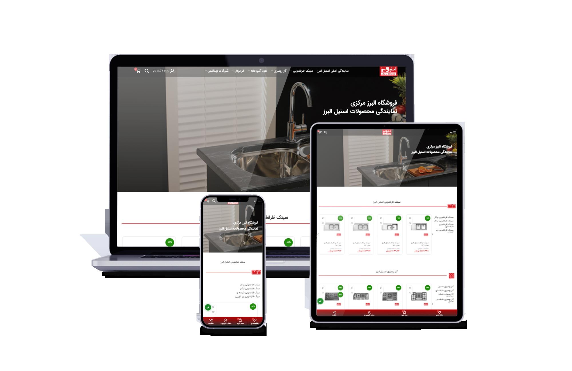 طراحی سایت فروشگاهی البرز مرکزی