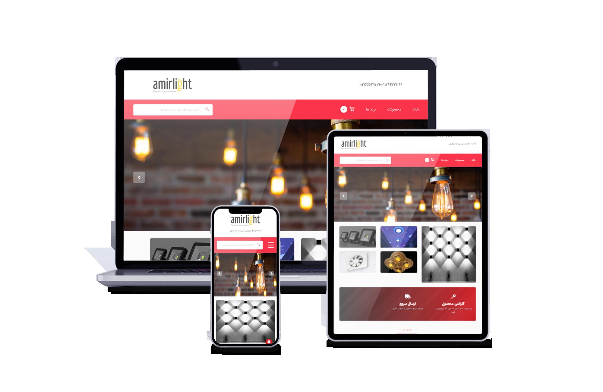 طراحی سایت فروشگاهی امیر لایت