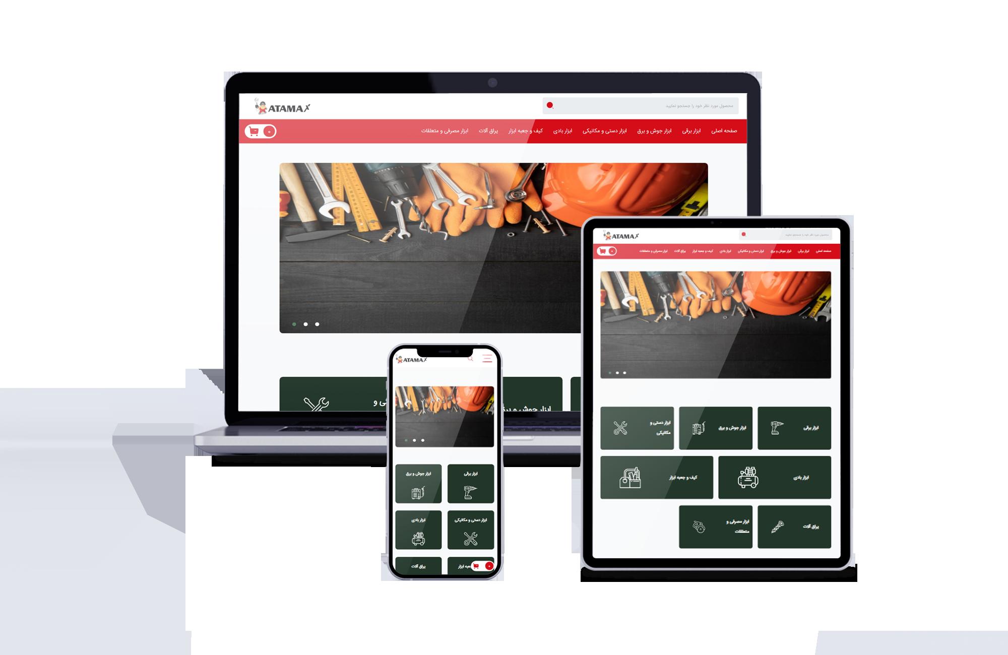 طراحی سایت فروشگاهی آتامکس