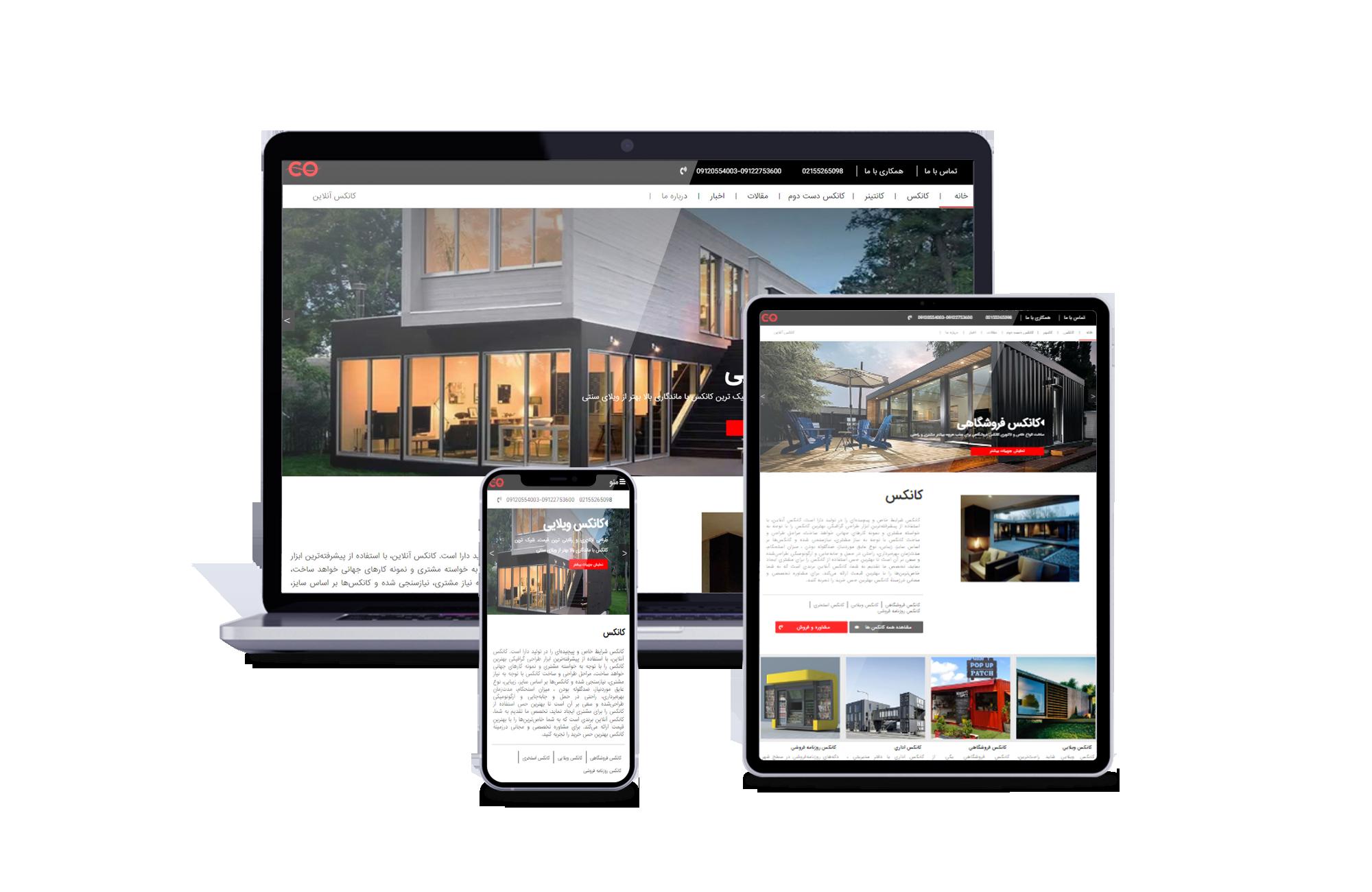 طراحی سایت شرکتی کانکس آنلاین