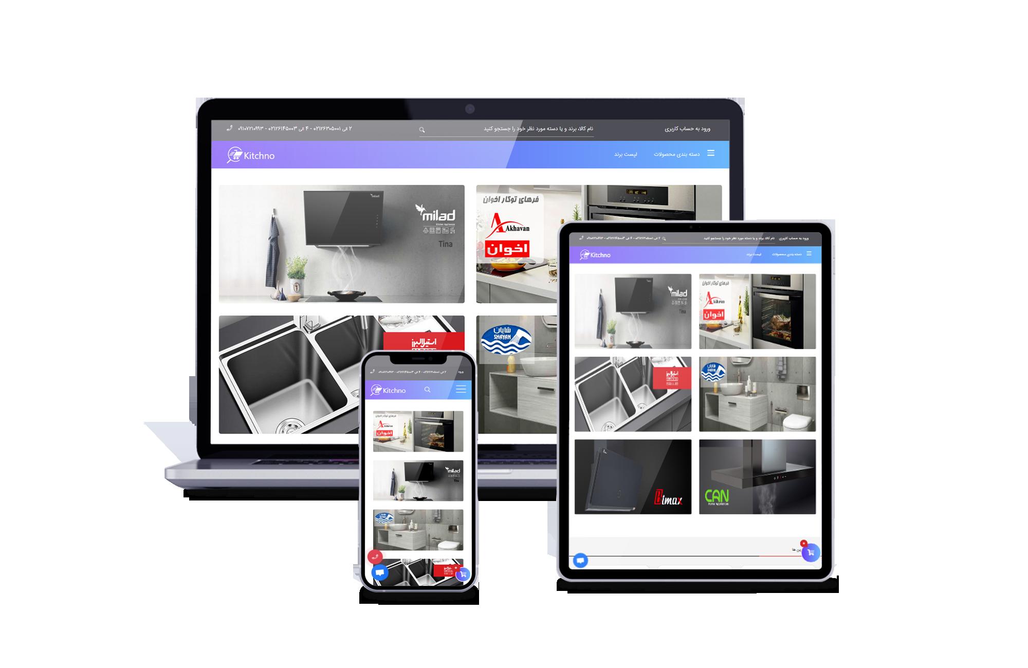 طراحی سایت فروشگاهی کیچنو