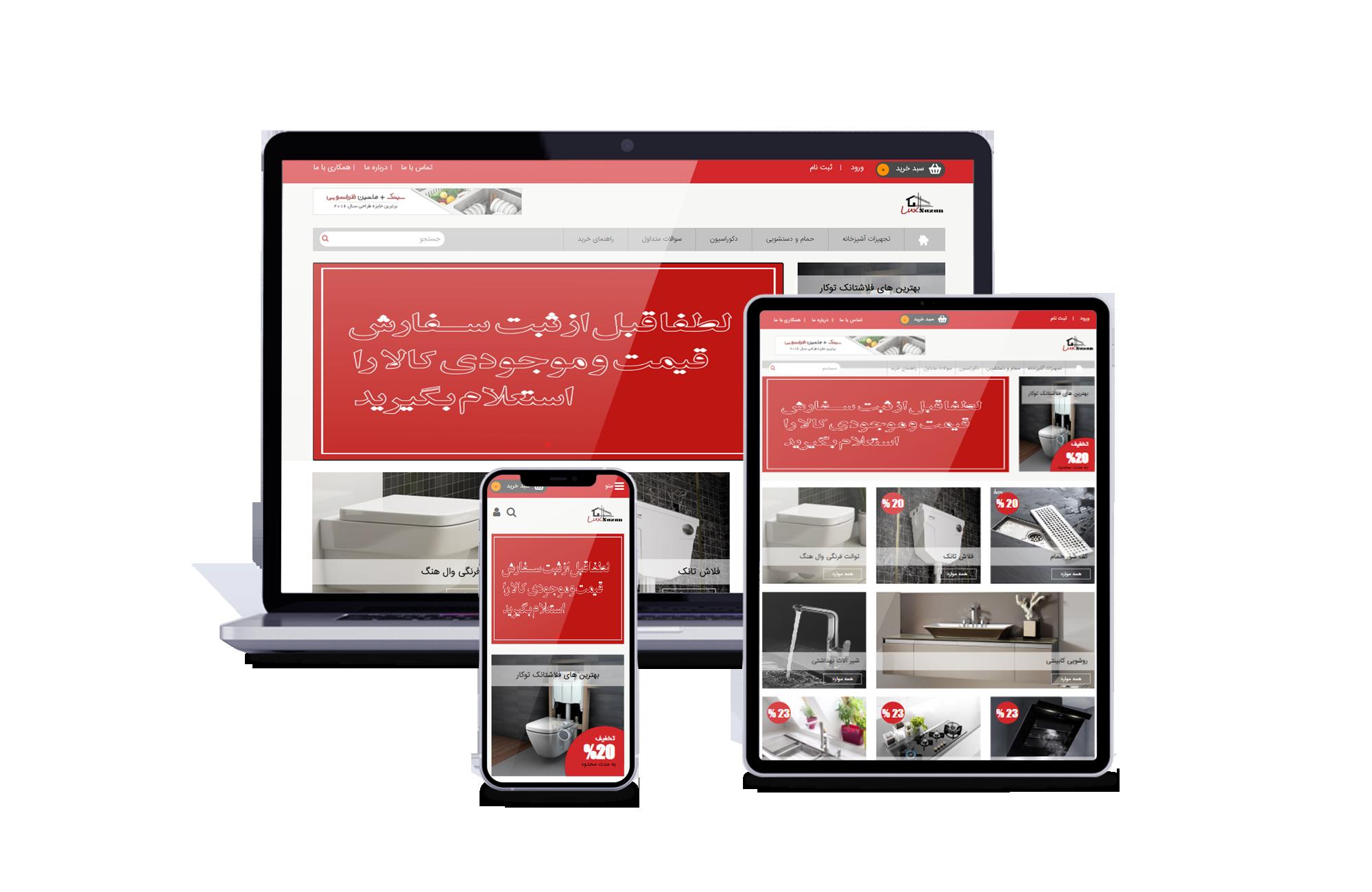 طراحی سایت فروشگاهی لوکس سازان