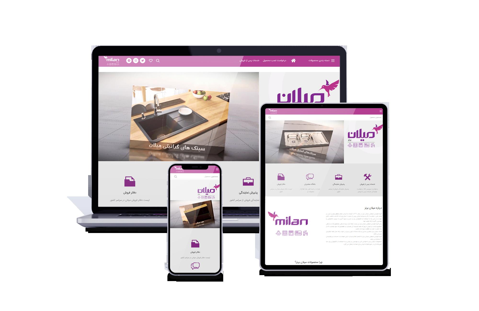 طراحی سایت شرکتی میلان برنز