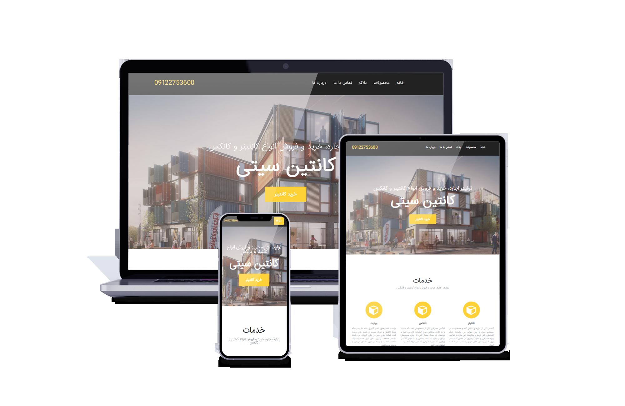 طراحی سایت شرکتی کانتین سیتی