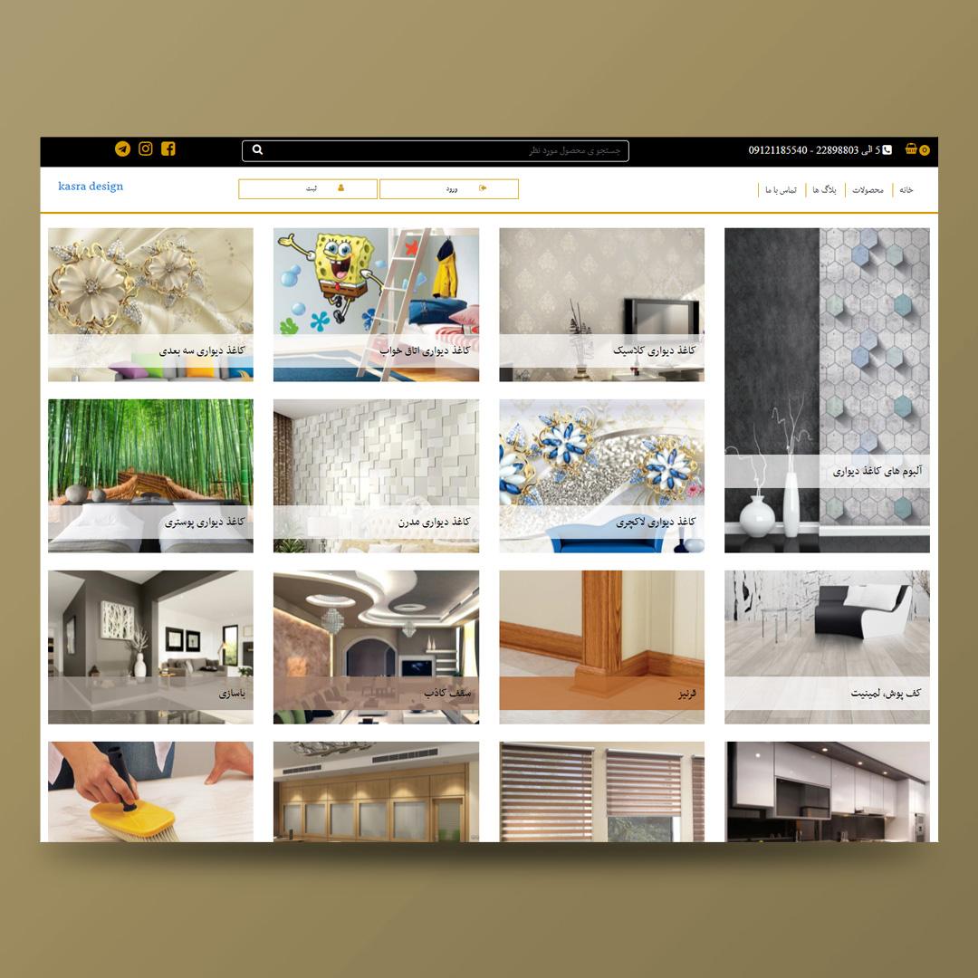 سایت کسری دیزاین